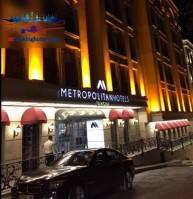 هتل متروپولیتن استانبول